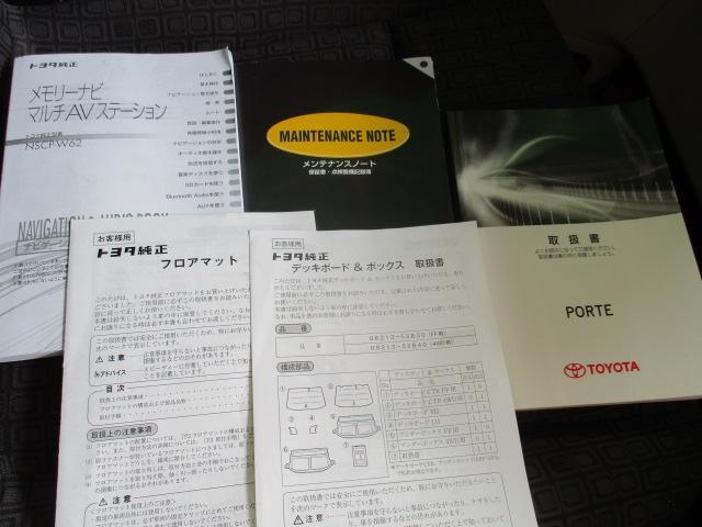 「トヨタ」「ポルテ」「ミニバン・ワンボックス」「福岡県」の中古車19