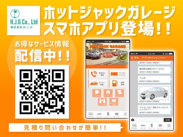 ホットジャックガレージ専用アプリ☆お得な情報を配信中です♪