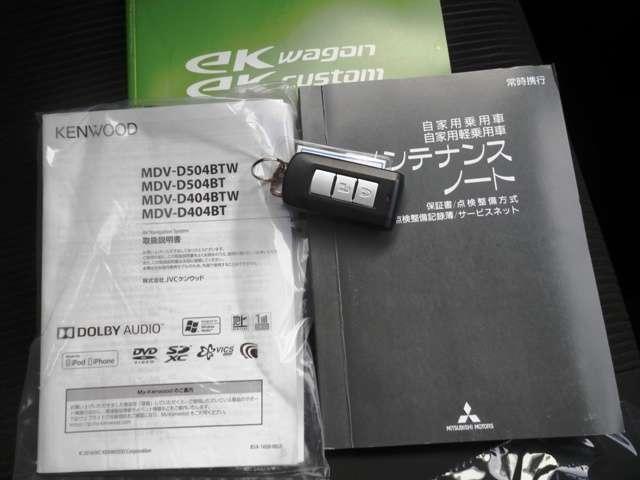 【取扱説明書】●取扱説明書もございます。お車の操作方法やトラブル回避方法が記載されているため、意外と役に立ちます!