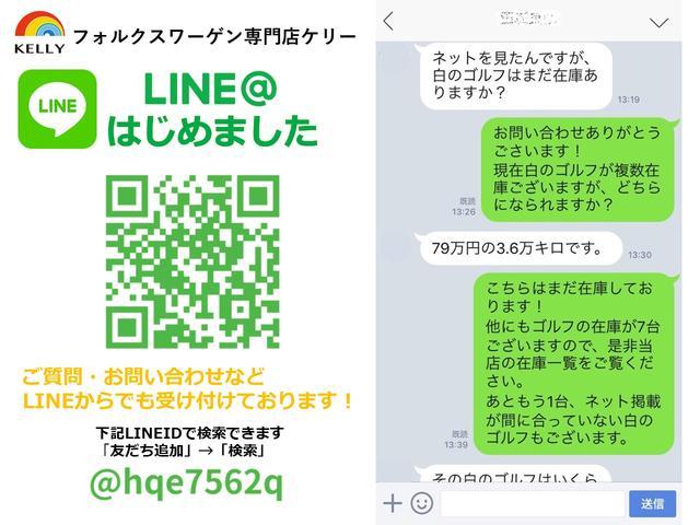 人気アプリ「LINE」に対応しています!些細な事でもお問合せください!IDは「@hqe7562q」または「バーコードリーダー」で簡単にアクセスできます!在庫状況、下取り査定や買取査定も24時間受付中!