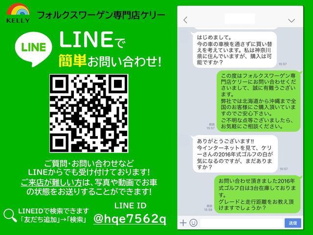 人気アプリ「LINE」に対応しています!些細な事でもお問合せください!IDは「@hqe7562q」または「バーコードリーダー」で簡単にアクセスできます!