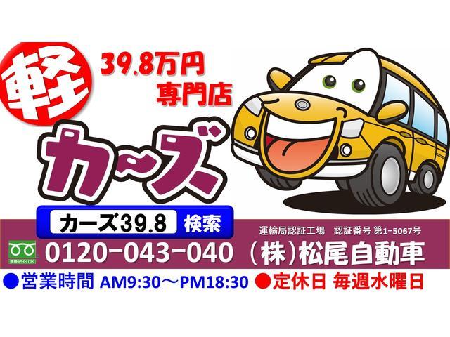 広々とした展示場で、ぴったりのお車をお探しください♪軽39.8万円専門店 カーズ」軽自動車といえば松尾自動車