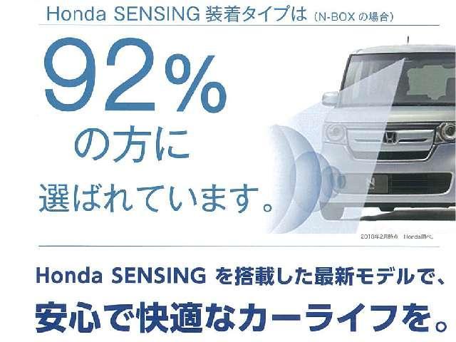 Hondaセンシング!衝突軽減ブレ-キ、斜線維持支援システム等の、より高い安心と快適の安全運転支援システムを装備しています。