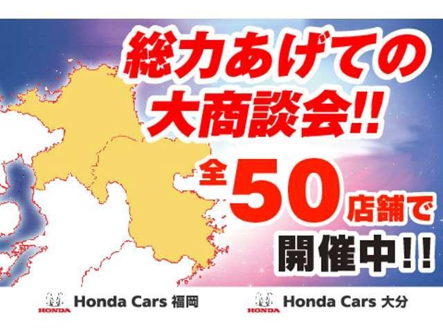 Hondacars福岡 Hondacars大分 中古車・新車 全50店舗で総力をあげての大商談会開催中です。