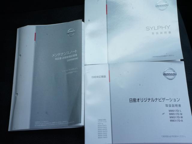 X DVD再生機能付きメモリーナビ(19枚目)