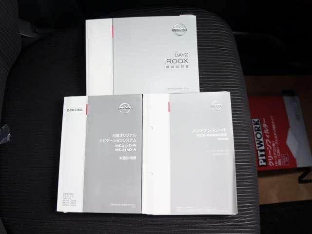 660 ハイウェイスターX Vセレクション +SafetyII 衝突軽減装置(16枚目)