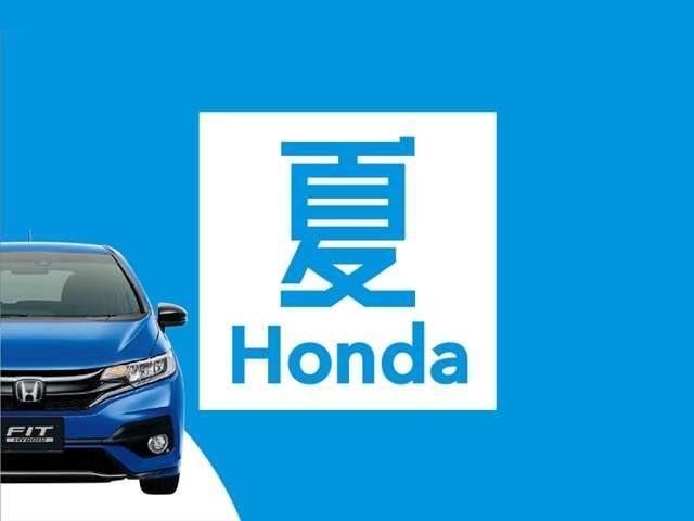 只今「夏 Honda」セールを開催中です 楽しいイベント盛りだくさんでご来店をお待ちしております。