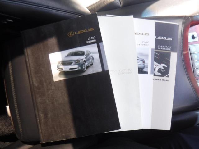 LS460 バージョンU Iパッケージ 純正HDDナビ・純正黒革シート・サンルーフ・社外20AW・マクレビ・DVD/CD/MD・レーダークルーズ・プリクラ・LAK・イージークローザー・リアエンタ・シートH/AC・ETC・取説・記録簿(70枚目)