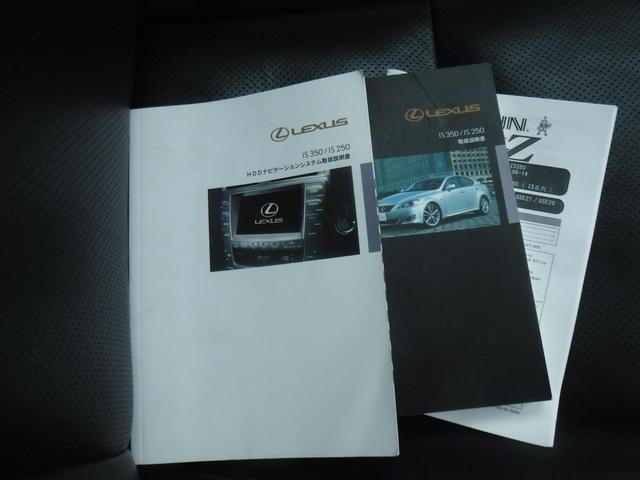 IS250 バージョンL 純正HDDナビ・社外20AW・サンルーフ・車高調・黒革シート・クルコン・フルTV・社外DVDプレーヤー・F流れるウィンカー・デイライト・リアサンシェード・Mサーバー・電格ミラー・Bカメ・ETC・取説(65枚目)