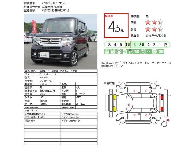 G・Lパッケージ VXM-165VFEi&Bluetooth&バックモニター(4枚目)