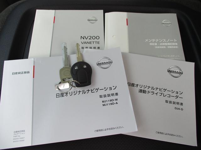 DX 新車保証書 展示車 ナビ バックカメラ ドラレコ(19枚目)