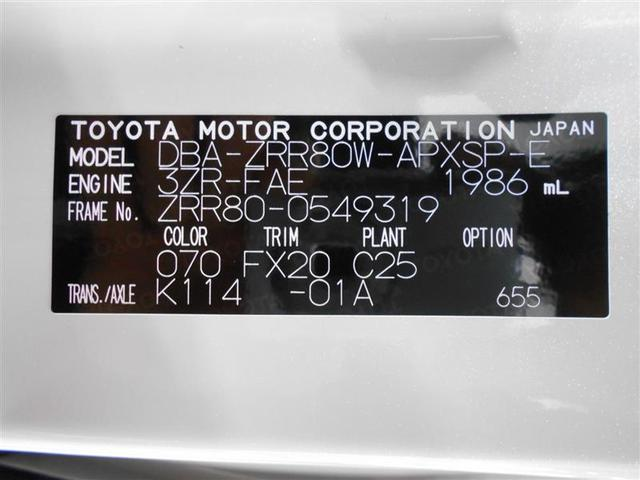 Si ダブルバイビーII フルセグ メモリーナビ DVD再生 後席モニター バックカメラ 衝突被害軽減システム ETC 両側電動スライド LEDヘッドランプ ウオークスルー 乗車定員7人 3列シート ワンオーナー フルエアロ(20枚目)