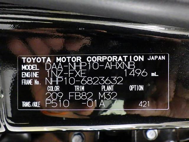 S メモリーナビ バックカメラ 衝突被害軽減システム ETC 記録簿 1年走行距離無制限保証付き トヨタ認定中古車(20枚目)