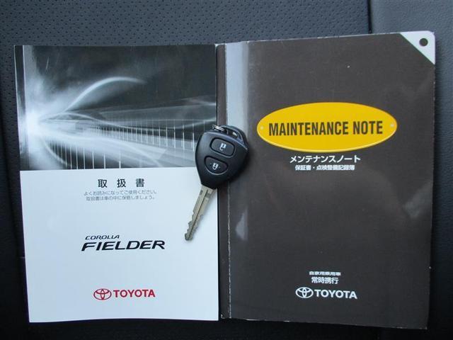 トヨタ カローラフィールダー 1.5X フルセグ キーレスエントリー 点検記録簿