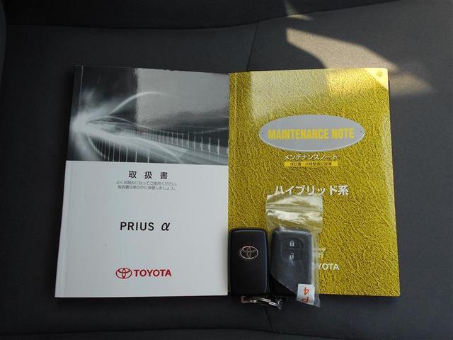 トヨタ プリウスアルファ S 点検記録簿 スマートキー 純正アルミ