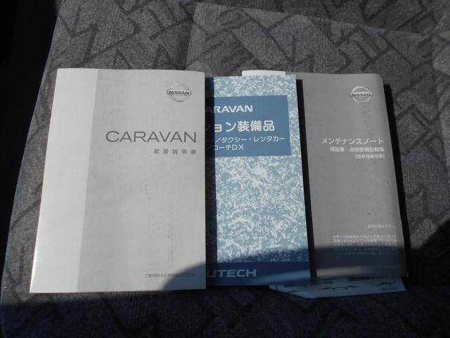 「日産」「キャラバンコーチ」「ミニバン・ワンボックス」「佐賀県」の中古車38