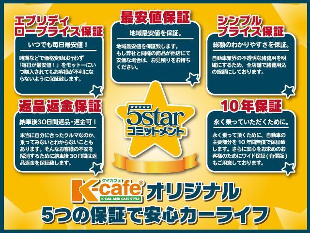 ケイカフェならではの「5starコミットメント」 ケイカフェオリジナル5つの保証で安心のカーライフをご提供いたします!!!