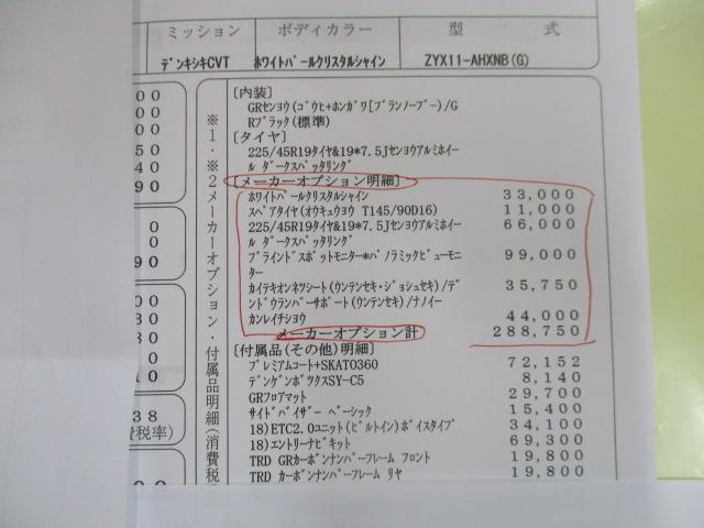 S GRスポーツ  OP19インチAW・ナビ・TV・Bカメラ(8枚目)
