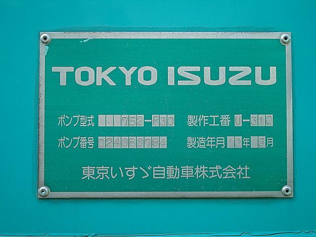 高圧洗浄車 東京いすゞ PS PW AC ETC(5枚目)