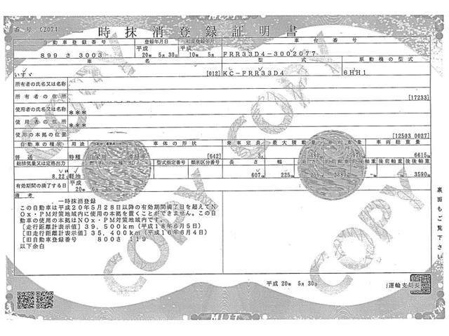 「その他」「フォワード」「トラック」「福岡県」の中古車21