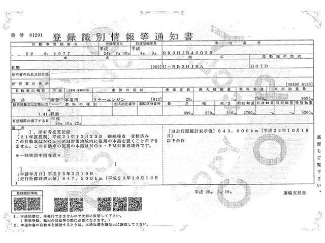 29人乗り 中型バス 冷房エンジン エアサス(14枚目)