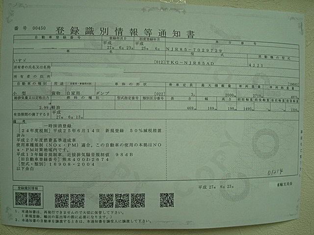 2t強化ダンプ フルフラットロー 手動コボレーン付 三方開(19枚目)
