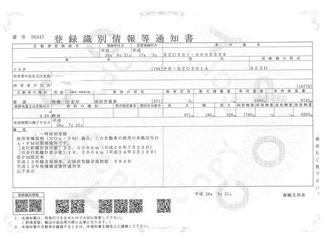 「トヨタ」「ダイナトラック」「トラック」「福岡県」の中古車16