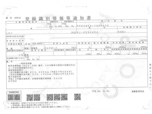 大型5台積積載車 燃料タンク2コ付 150L 100L(17枚目)
