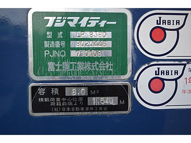 4tプレス8.0立米 フジマイティー 連続スイッチ有(7枚目)