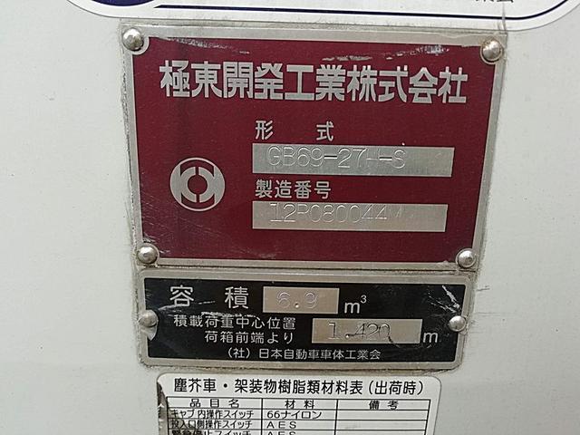 3tプレス6.9立米 極東開発(11枚目)