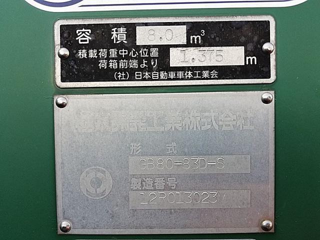 4t回転巻き込み8立米 極東開発(15枚目)
