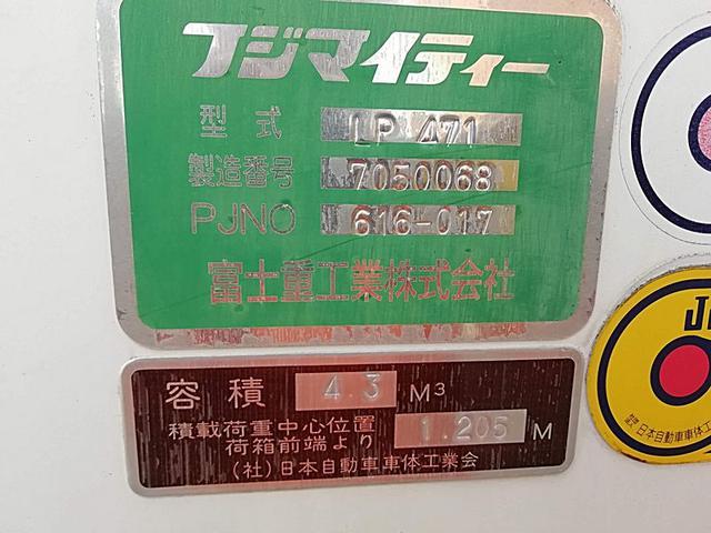 2tプレス4.3立米パッカー車 フジマイティー(11枚目)