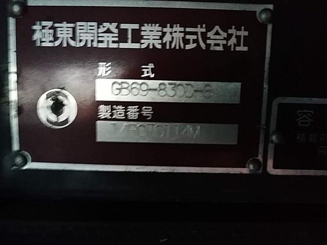 3t巻き込み6.9立米パッカー車 極東開発(11枚目)