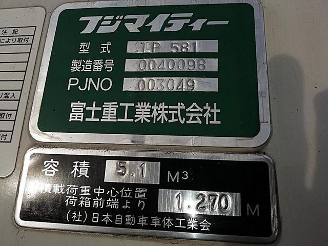 3t巻き込み5.1m3パッカー車 フジマイティー(10枚目)