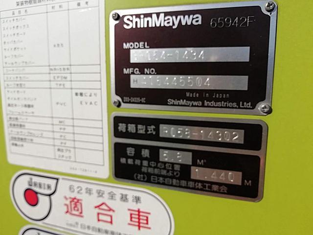 2t巻込み5.8立米パッカー車 新明和(13枚目)