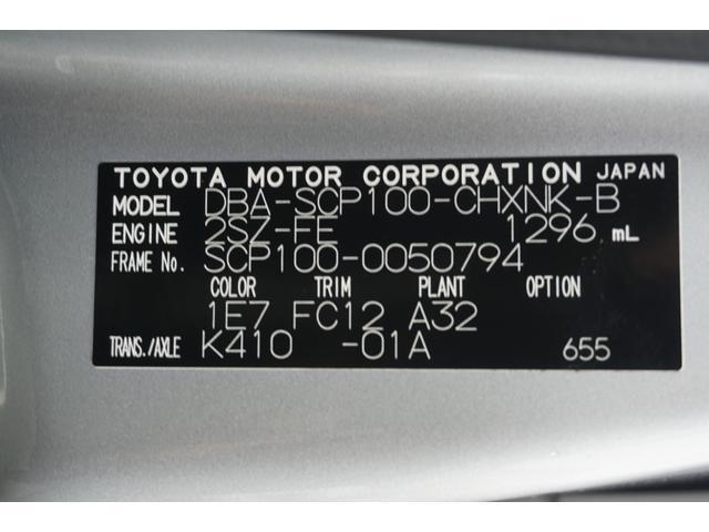 「トヨタ」「ラクティス」「ミニバン・ワンボックス」「福岡県」の中古車21