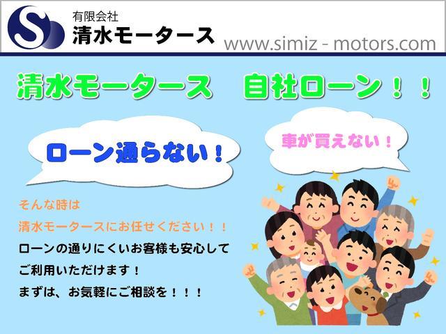 自社ローン完備しております!!自社独自のシステムで審査いたします。自信のない方もお気軽にご相談下さい♪お申し込みはこちら→https://www.simiz-motors.com/loan/