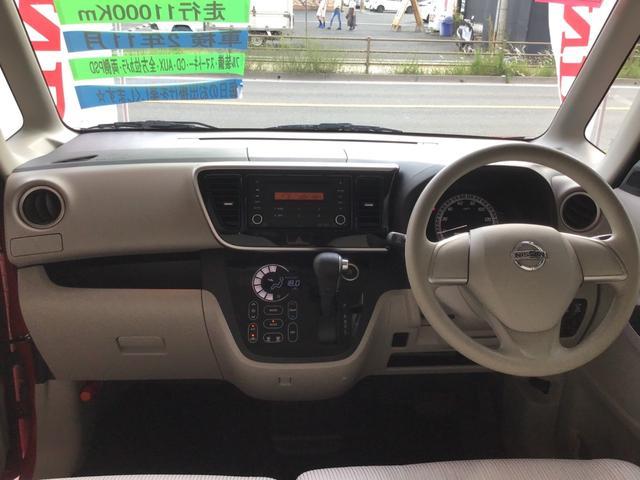 「日産」「デイズルークス」「コンパクトカー」「福岡県」の中古車18