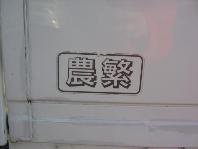 FC農繁仕様(15枚目)