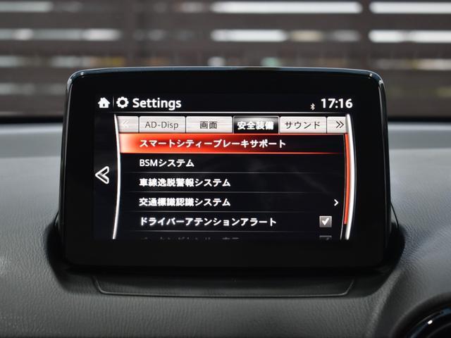 XDツーリング マツダコネクトナビ/衝突軽減ブレーキ/プッシュスタート/LEDヘッドライト/シートヒーター/ディーゼル車(18枚目)