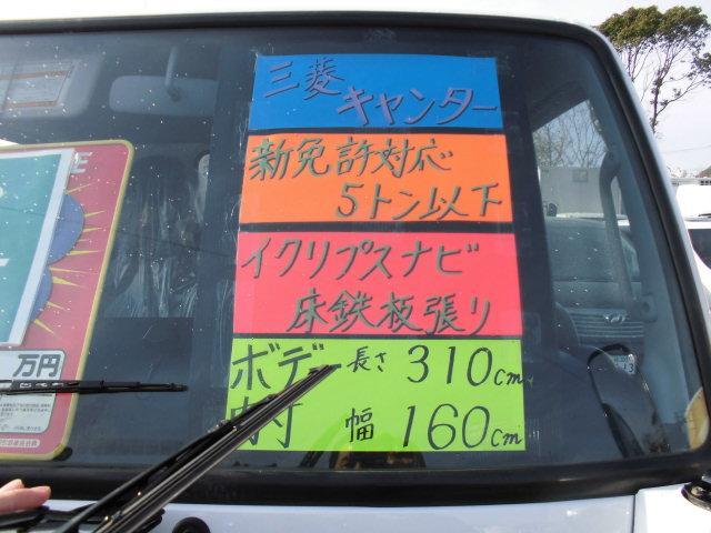 「その他」「キャンター」「トラック」「長崎県」の中古車13