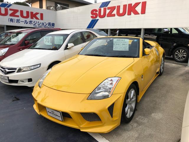 「日産」「フェアレディZ」「オープンカー」「長崎県」の中古車15