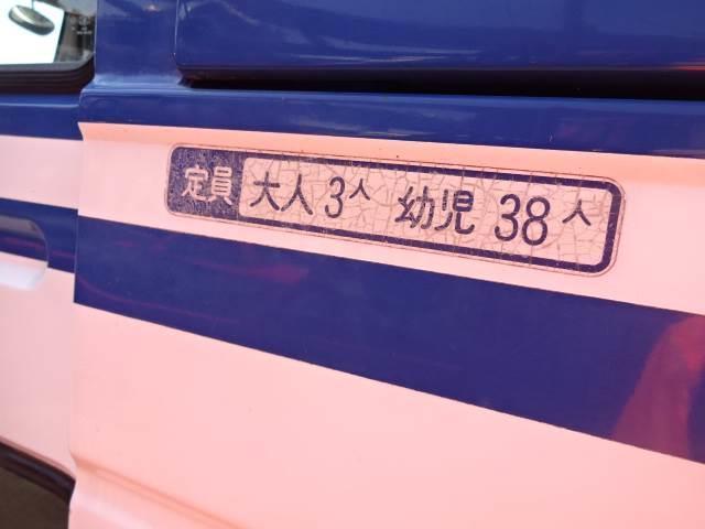 幼児バス 乗車定員 大人3人 幼児38人(7枚目)