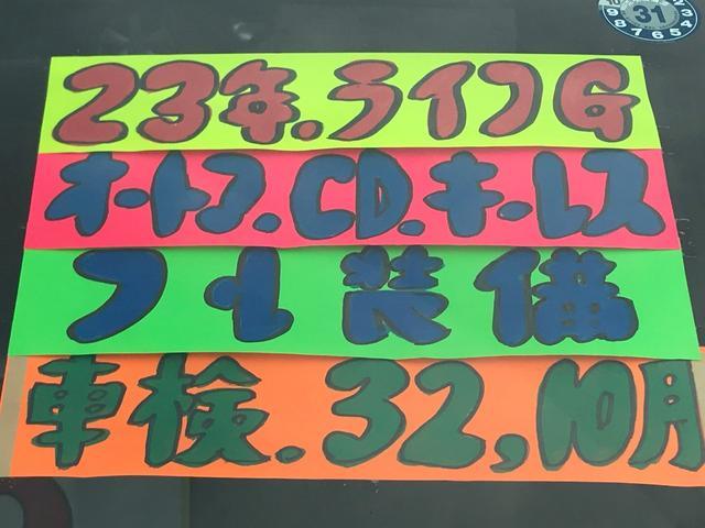 「ホンダ」「ライフ」「コンパクトカー」「長崎県」の中古車29