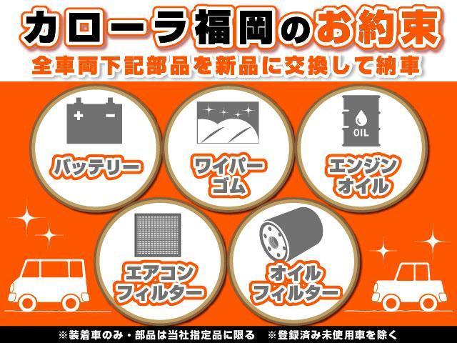 カローラ福岡では、「バッテリー・エアコンフィルター・ワイパーゴム・エンジンオイル・オイルフィルター」を全車両新品に交換して納車!*装着車のみ・部品は当社指定品に限ります。*登録済み未使用車を除きます。