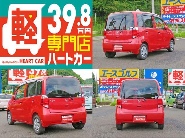 「ホンダ」「ライフ」「コンパクトカー」「長崎県」の中古車3