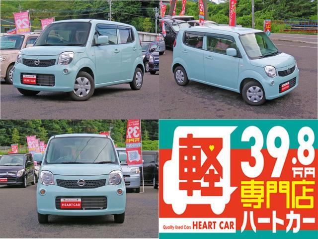 「日産」「モコ」「コンパクトカー」「長崎県」の中古車2