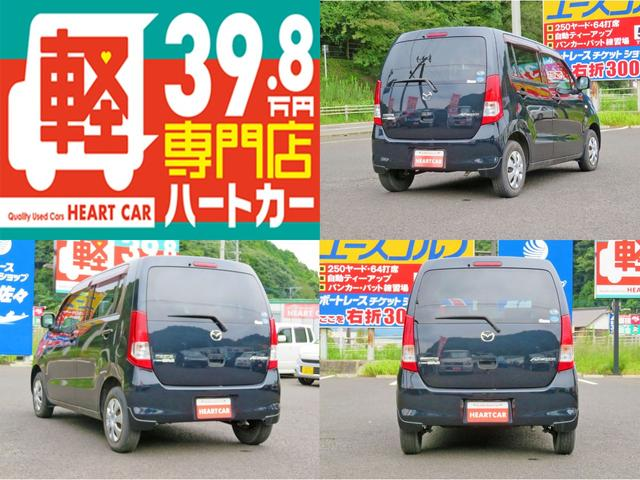 「マツダ」「AZワゴン」「コンパクトカー」「長崎県」の中古車3