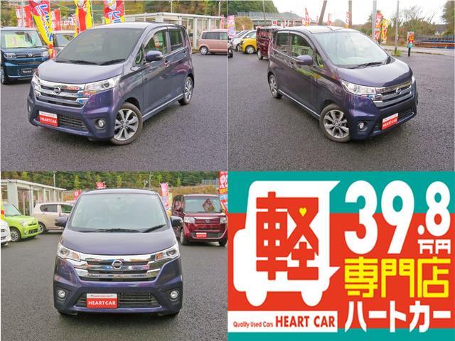 「日産」「デイズ」「コンパクトカー」「長崎県」の中古車2