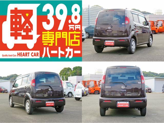 「日産」「モコ」「コンパクトカー」「長崎県」の中古車3